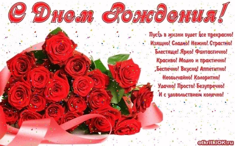 Поздравления с днем рождения девушки картинки и открытки013