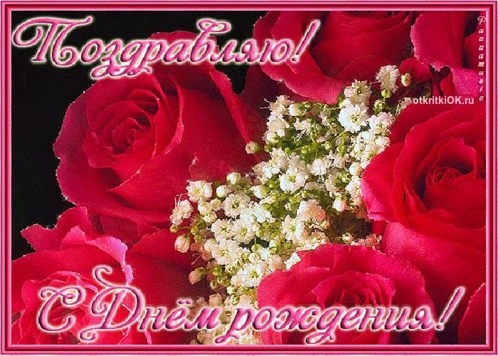 Поздравления с днем рождения девушки картинки и открытки016