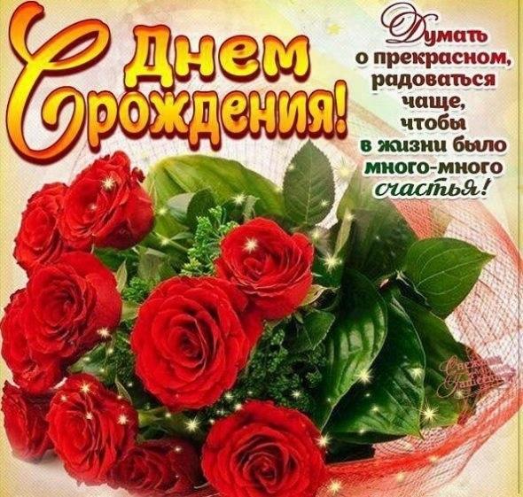 Поздравления с днем рождения девушки картинки и открытки017