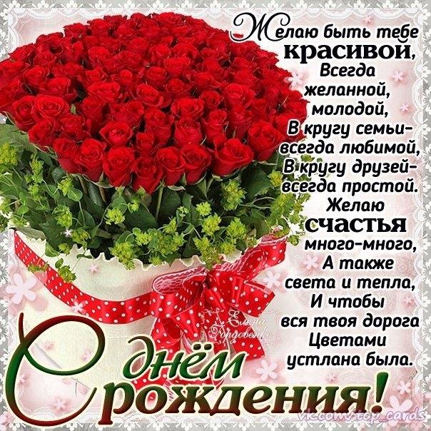 Поздравления с днем рождения девушки картинки и открытки019