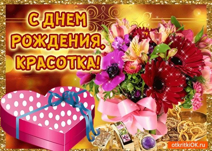Поздравления с днем рождения девушки картинки и открытки020