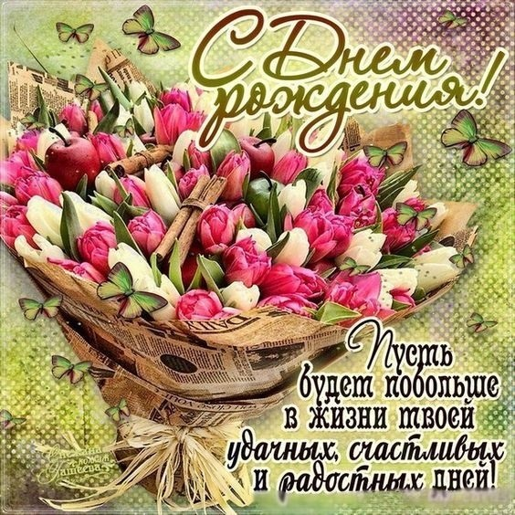 Поздравления с днем рождения девушки картинки и открытки022