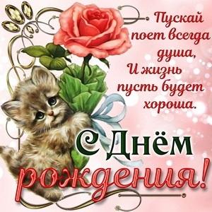 Поздравления с днем рождения девушки картинки и открытки023