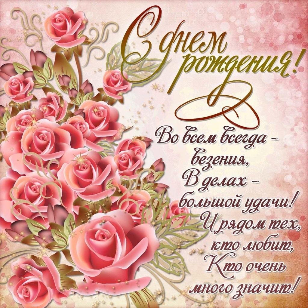 Поздравления с днем рождения девушки картинки и открытки024