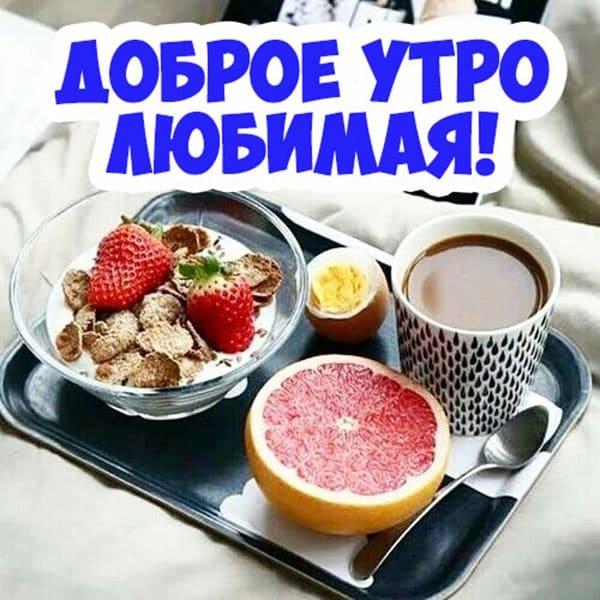 Поздравления с добрым утром любимой девушке в картинках (4)