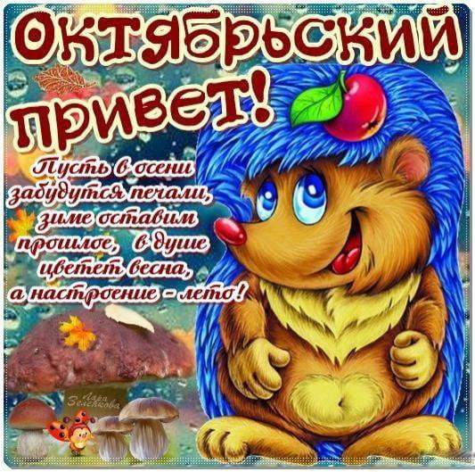 Поздравления с 1 октябрем прикольные открытки001