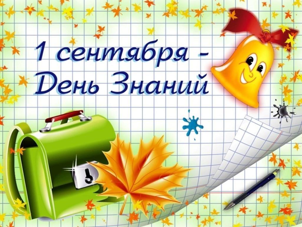 Поздравления с 1 октябрем прикольные открытки023