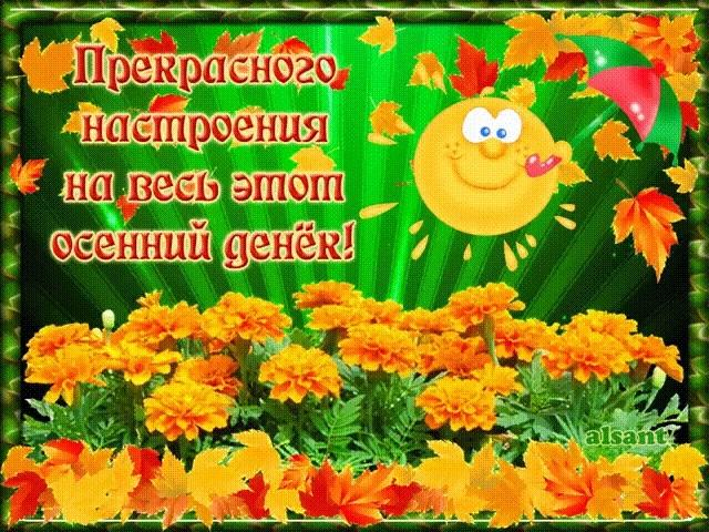 Прекрасного осеннего воскресенья - лучшие фото001