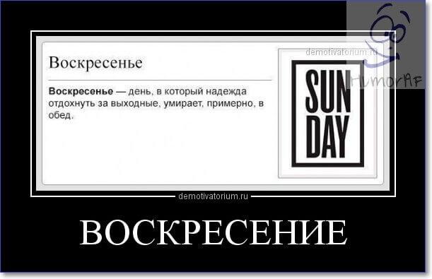Приколы про воскресенье в картинках с надписями003