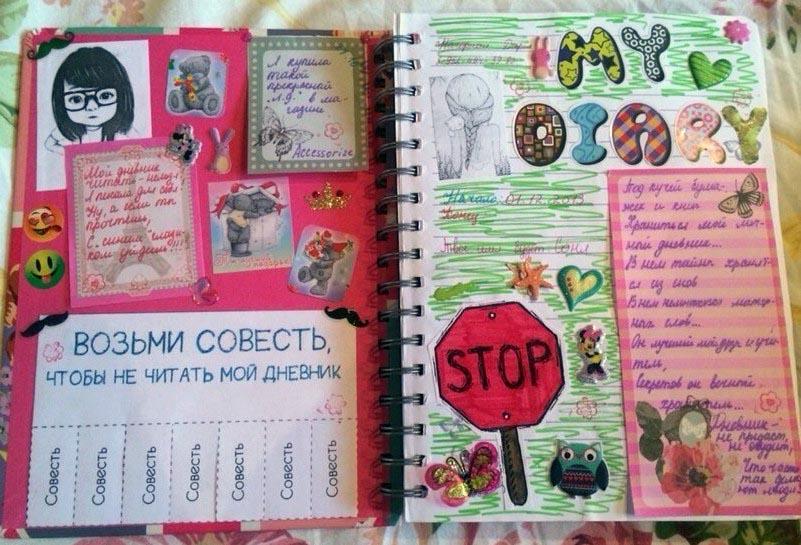Прикольное оформление личного дневника внутри - фото (1)