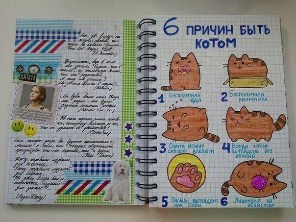 Прикольное оформление личного дневника внутри - фото (10)
