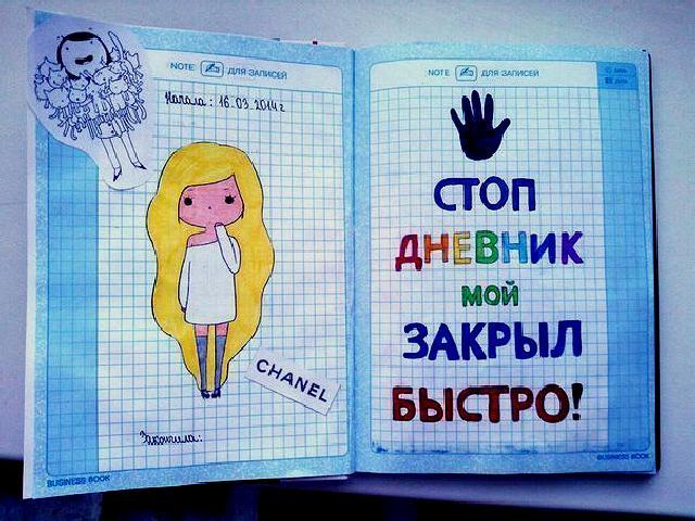 Прикольное оформление личного дневника внутри - фото (12)