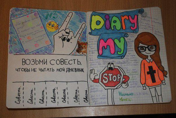 Прикольное оформление личного дневника внутри - фото (16)