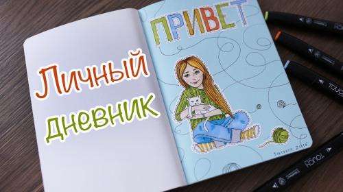 Прикольное оформление личного дневника внутри - фото (18)