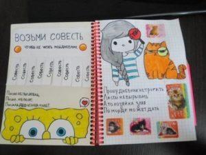 Прикольное оформление личного дневника внутри - фото (22)