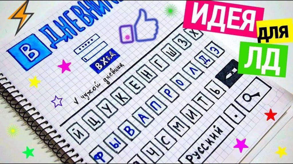 Прикольное оформление личного дневника внутри - фото (24)