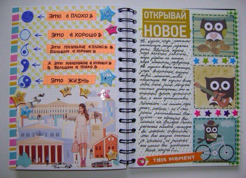 Прикольное оформление личного дневника внутри - фото (25)