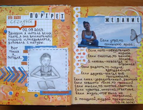 Прикольное оформление личного дневника внутри - фото (31)
