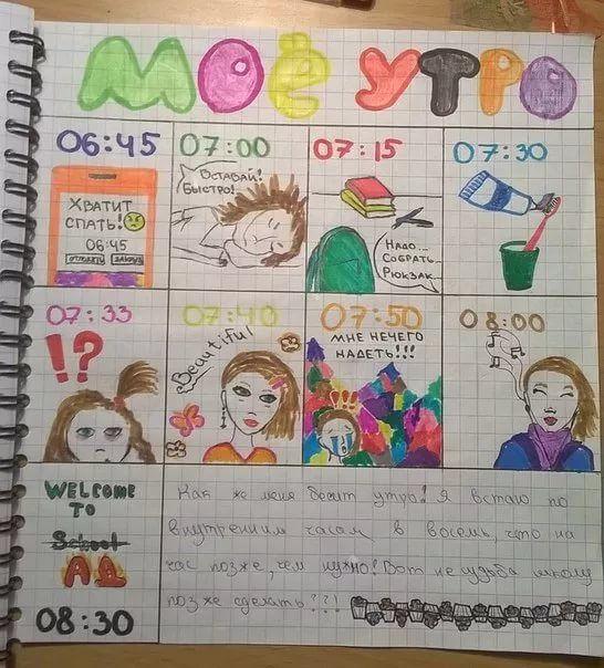Прикольное оформление личного дневника внутри - фото (5)