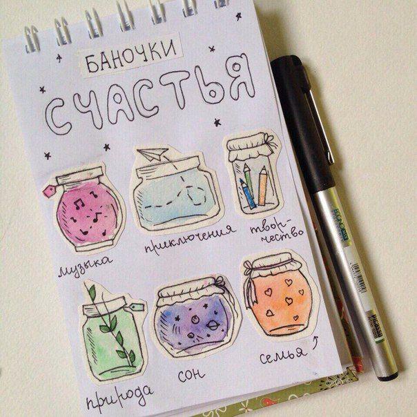 Прикольное оформление личного дневника внутри - фото (7)
