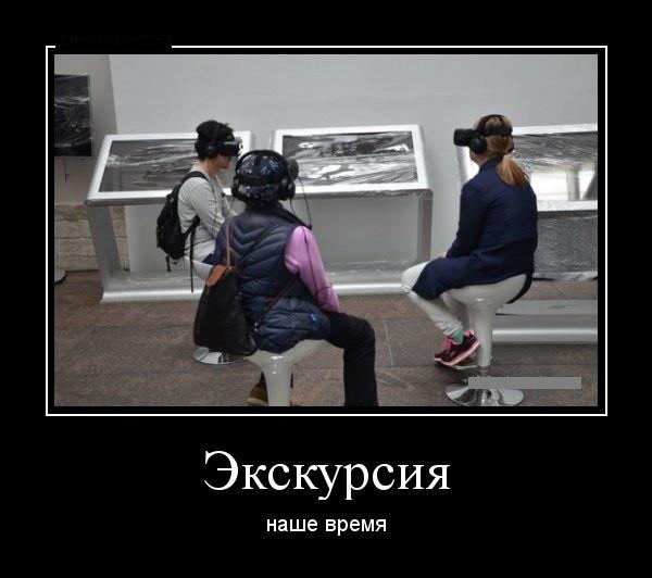 Прикольные и смешные картинки про экскурсию (1)