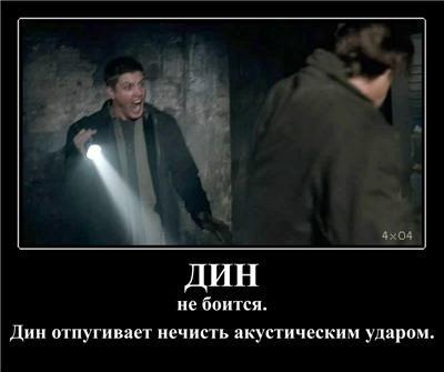 Прикольные картинки Дин Сверхъестественное008