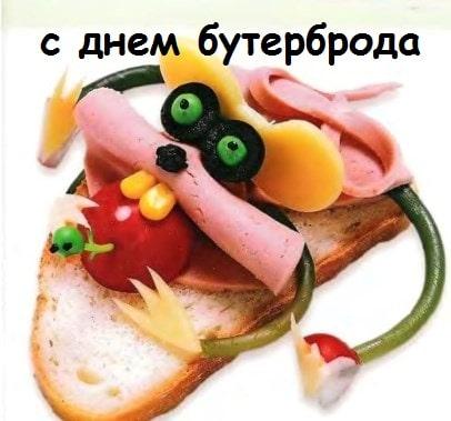 Прикольные картинки бутербродов - 22 фото (10)