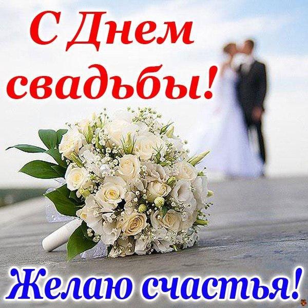 Прикольные картинки для молодоженов со свадьбой (1)