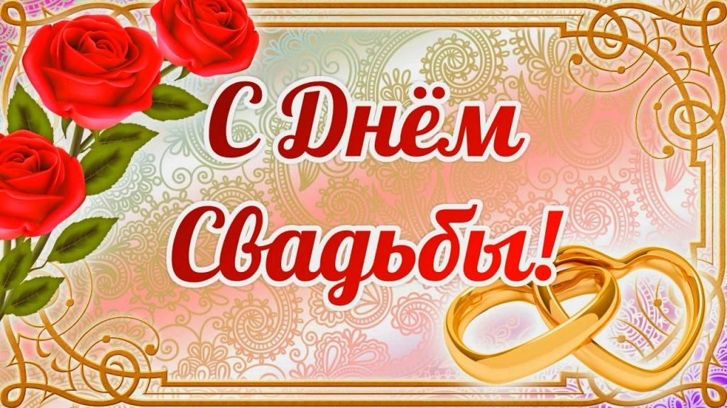 Прикольные картинки для молодоженов со свадьбой (13)