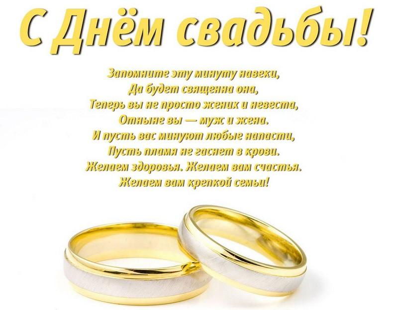 Прикольные картинки для молодоженов со свадьбой (18)