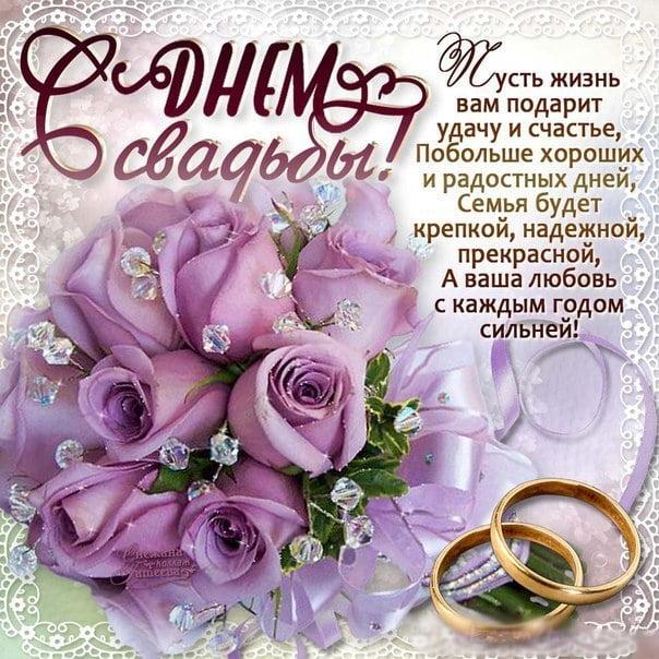 Прикольные картинки для молодоженов со свадьбой (19)