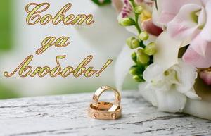 Прикольные картинки для молодоженов со свадьбой (4)