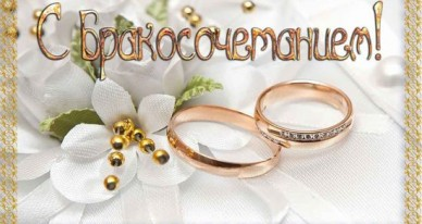 Прикольные картинки для молодоженов со свадьбой (5)