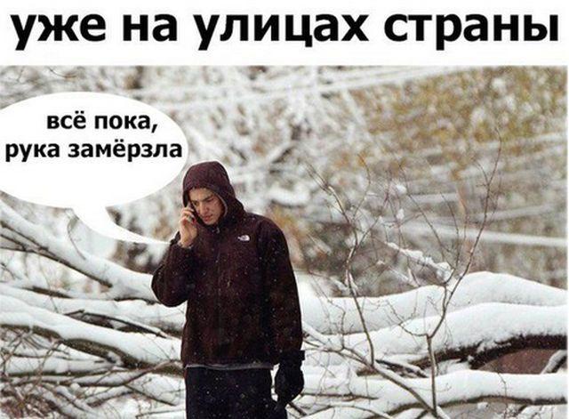 Прикольные картинки зима близко - подборка (13)