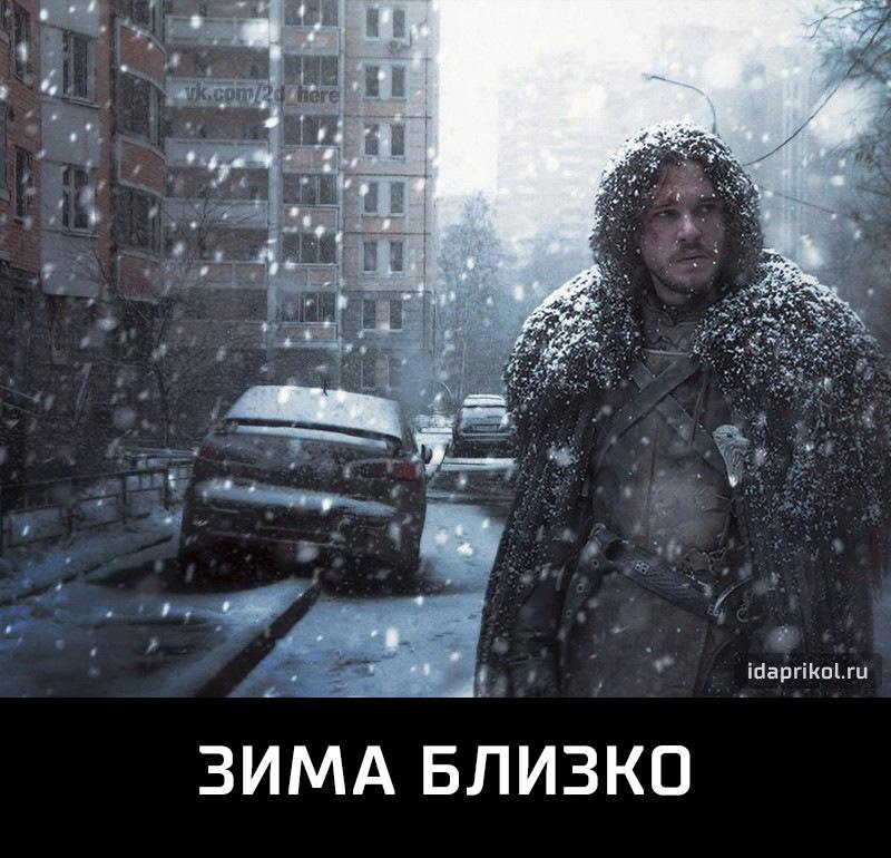 Прикольные картинки зима близко - подборка (5)