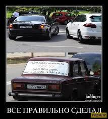 Прикольные картинки про автомобили (15)