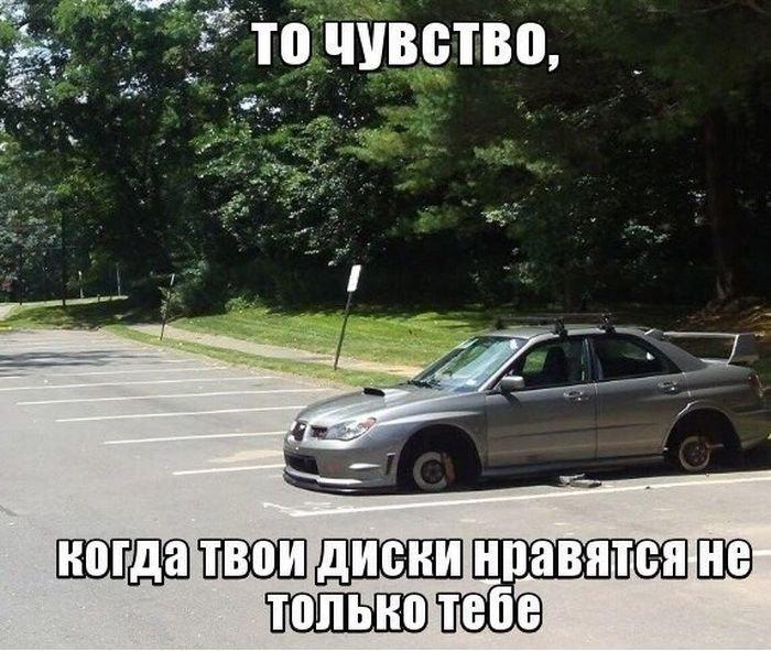 Прикольные картинки про автомобили (24)