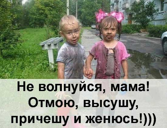 Прикольные картинки про детей с надписью (4)