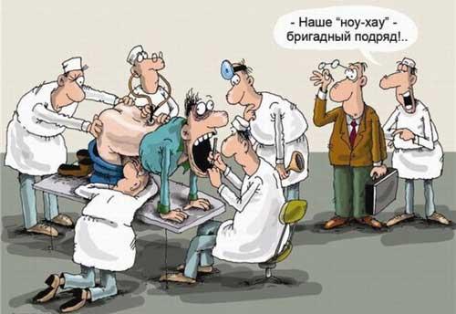 Прикольные картинки про медицину и медиков до слез (13)