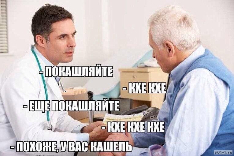 Прикольные картинки про медицину и медиков до слез (20)