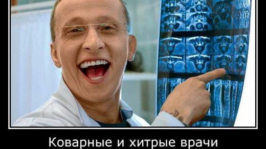 Прикольные картинки про медицину и медиков до слез (3)