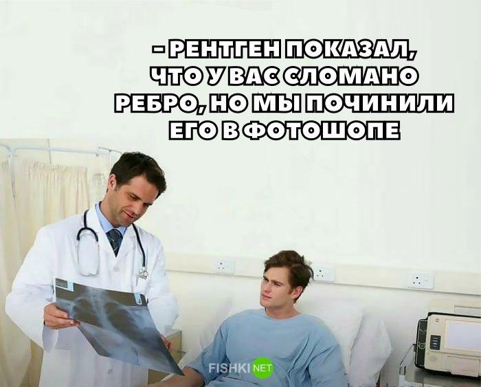 Прикольные картинки про медицину и медиков до слез (4)