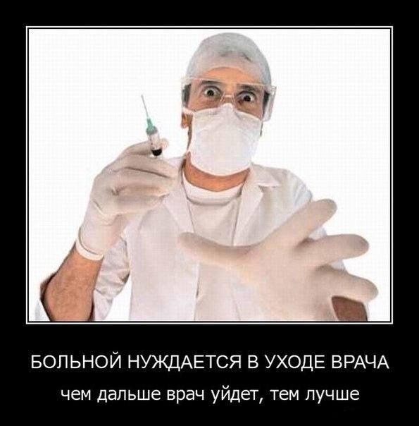 Прикольные картинки про медицину и медиков до слез (7)