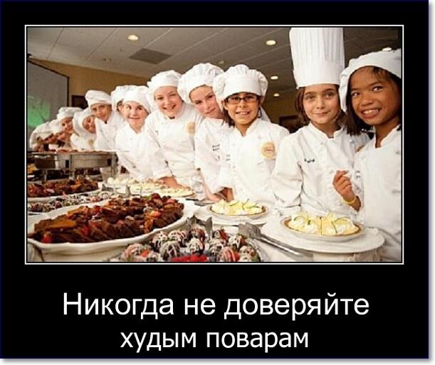 Картинки про повара прикольная