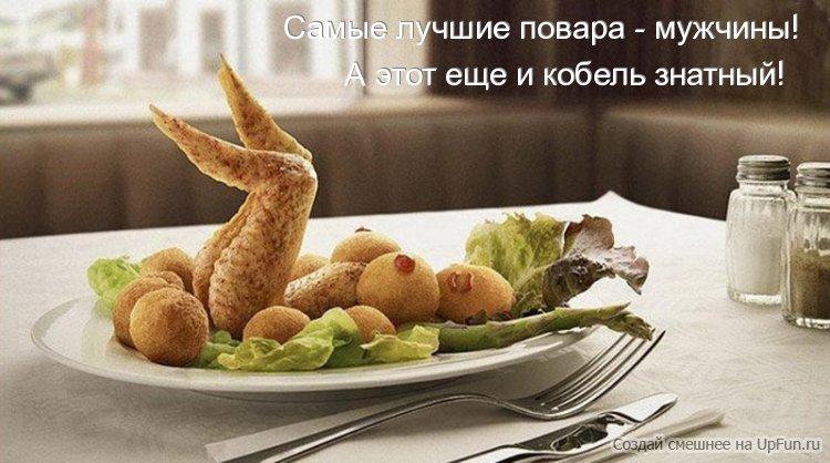 Прикольные картинки про поваров - 20 фото (13)