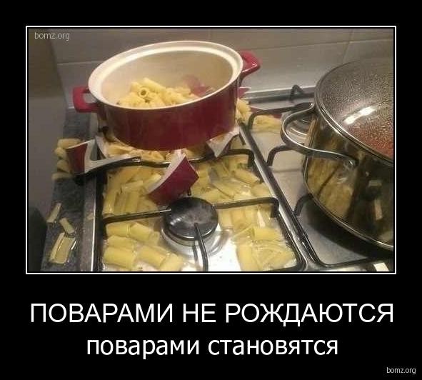 картинки про работу повара смешные