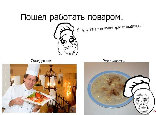 Прикольные картинки про поваров - 20 фото (9)
