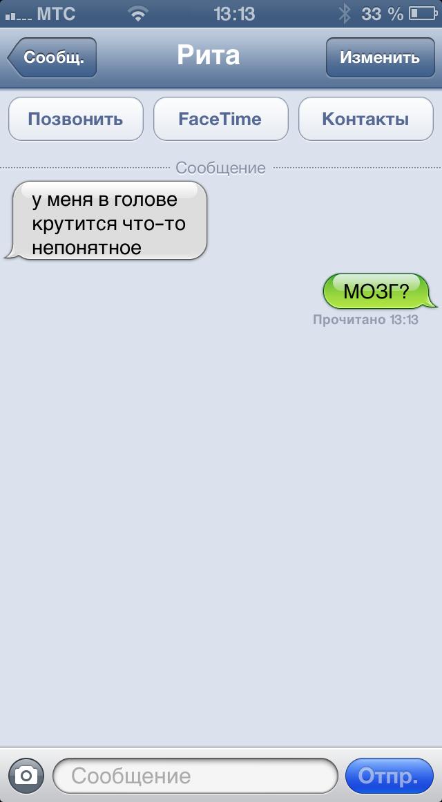 Прикольные смс картинки на русском, тебя очень