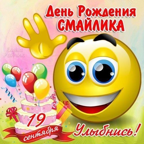 Прикольные картинки с днем рождения «Смайлика» (1)