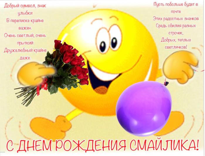 Смайлики и поздравления с днем рождения женщине